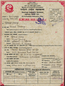 LICENCE FROM TOURISM INDUSTRY DIVISION